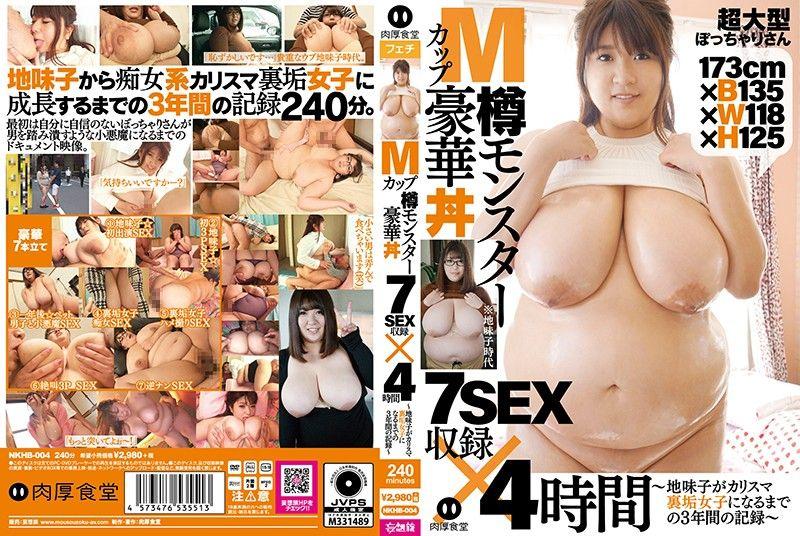 M罩杯酒器猛兽豪华丼 7SEX收录×4小时 ~土气妹子变成知名地下帐号女子3年间的记录~