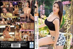 おかわりSEXが当たり前!!中出し骑乗位の天才ギャルえな(20歳)ノリノリ腰使いが最高な巨乳パリピがE-BODY専属デビュー!