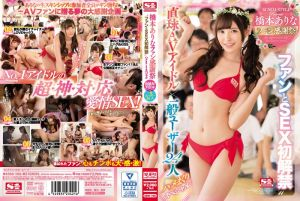 AV偶像粉丝感谢祭 真实粉丝24人幹砲解禁 肏到爽特别版 桥本有菜