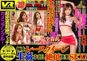 VR 无套内射赛车皇后绝顶幹砲!