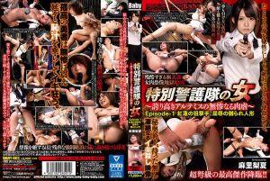 特别警护队の女 ~夸り高きアルテミスの无惨なる肉虐~ Episode-1红莲の狙撃手、屈辱の嬲られ人形 麻里梨夏