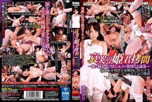 哀泣公主拷问 03 残虐昇天王女蜜壶 篠宫百合