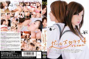 ガールズ◆ラブ4 ~巨乳同级性~ Gカップ92cm奏◆Gカップ93cm爱乃