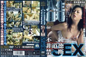 人生剧场 不纯/非道徳/禁断 SEX