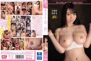 梦乃爱华 最新13片完全收录8小时精选 上