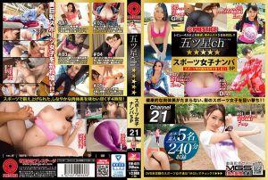 五星级频道 搭讪体育系正妹特别版 21 第一集