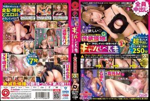 吊辣妹富翁【中出辣妹×连锁】 03