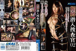 春药紧缚潜入搜查官 02