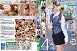 肏翻社会新鲜人 06