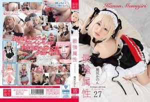 最强萌属性 27 桃尻花音