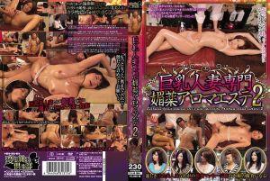 巨乳人妻专门 媚药薰香沙龙2