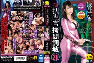 女搜查官拷问调教21 浅井舞