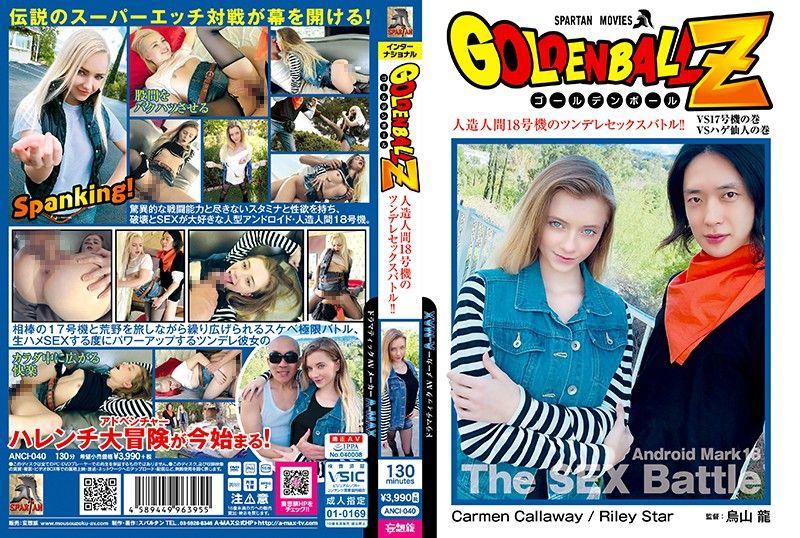 GOLDEN BALL Z 人造人间18号机的傲娇性爱战争!!