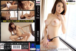 高贵正妹TV 006 高嶋由花