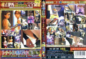 盗撮 和式便所完全制覇ビーチ・トイレマルチビジョンオール生理编 02