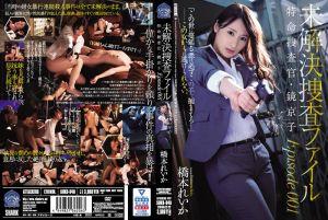 未解决捜査ファイル Episode001 特命捜査官・镜 京子 桥本れいか