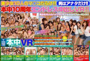 【VR】本中10周年记念3Dバーチャルトリップ!! 美少女中出し岛VR!! 10人のオマ○コをアナタだけが独り占め!!ハイクオリティハーレム中出し22连発SPECIAL!!G