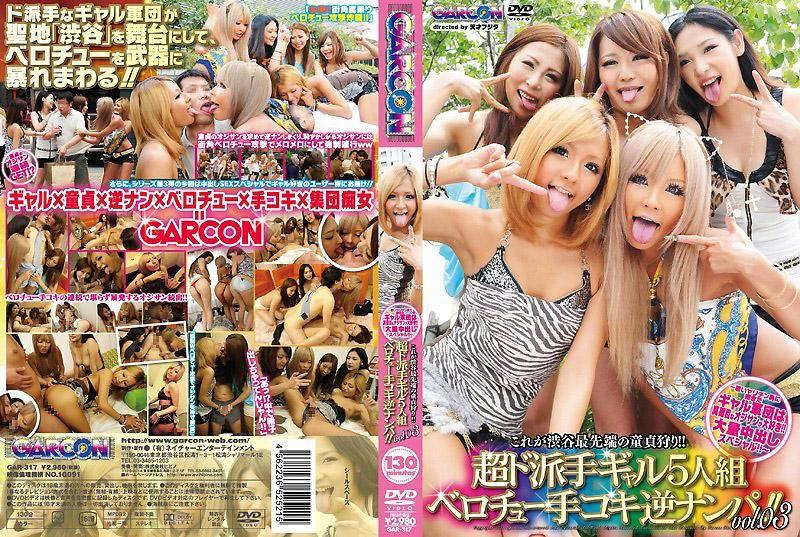 这就是涩谷最先进的处男狩猎!! 超惊人辣妹五人组×舔拭打手枪逆向搭讪!! VOL.03