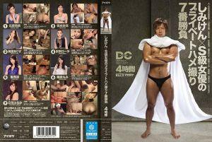 清水健×S级女优的私人自拍性爱7番胜负