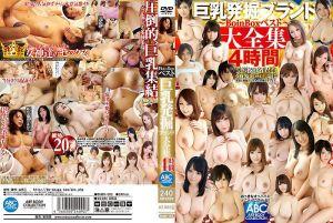 BoinBox精选 巨乳挖掘厂牌大全集 4时间