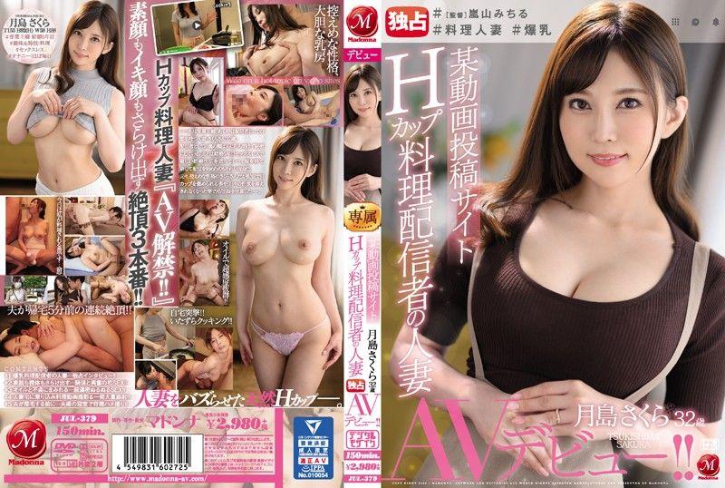 某动画投稿网站 H罩杯料理配信者人妻 月岛樱32歳 独占AV出道!!