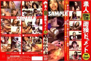 素人面接ドキュメント 强制No.02