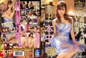 六本木超有名店人气No.1超高级酒店妹AV出演!! 悠月梨爱菜
