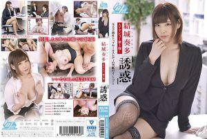 结城奏多 AVデビュー第3弾!「诱惑」