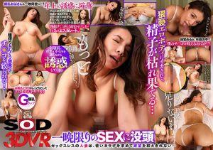 【VR】连休返乡中、住同房的亲戚欧巴桑用爆乳G罩杯淫猥身体榨精 织田真子A