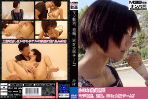 真实搭讪后首拍 50 in 大坂 T小队