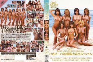 kira☆kira 夏日祭典 2011 BLACK GAL RESORT SPECIAL 巨乳海滩 4小时超大乱交特别版
