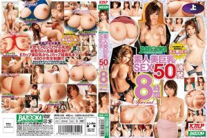 BAZOOKA 素人美巨乳SEX50连发 8小时特别版〈上〉