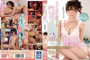 喜欢作爱的坂道美琉展现性欲风俗特别编~超献身服侍170分VIP套餐~