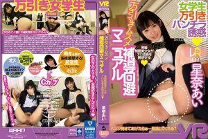 VR 偷窃少女辅导手册 星奈爱