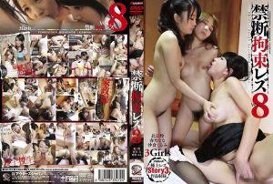 禁断拘束蕾丝边 VOL.8