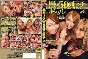 黒辣妹 Rio Ayami Runa VS 50公分巨屌。