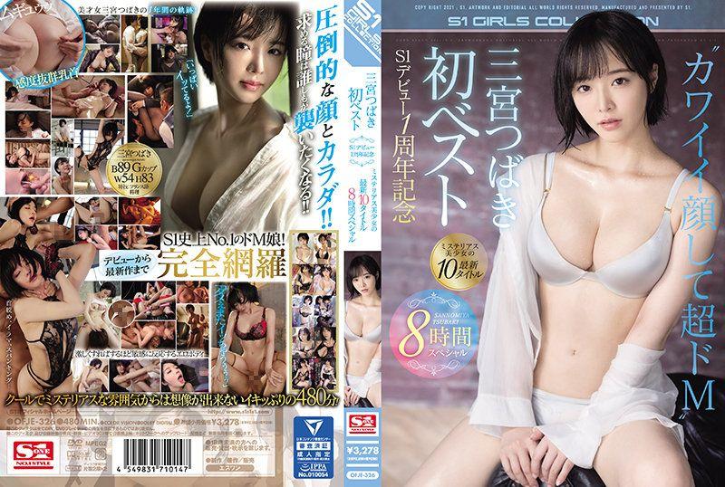 三宫椿初精选 S1出道1周年纪念神秘美少女的最新10部8小时间特别编 上