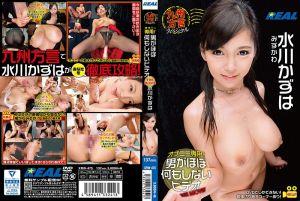 男优什么都没做幹砲影片 九州方言特别版 水川和叶