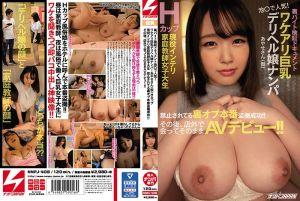 地下打工验证档案 池袋人气有理由巨乳传播妹搭讪 绫濑(假名)被禁止地下服务本番偷拍成功!!就这样AV出道!!