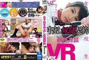 VR 中出学生妹奴隶契约 荣川乃亚