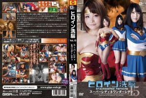 女英雄洗脑Vol.15 女超人&神力女超人 西园寺玲央 春香悠
