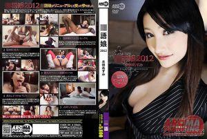 淫语少女 2012 水嶋安昙