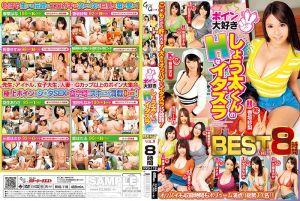 最爱大胸部的淫荡小鬼精选 vol.9 上