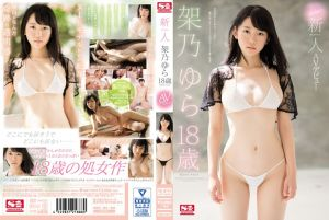 新人NO.1STYLE 18岁超正妹 架乃由罗 下海拍片