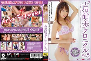 吉泽明步编年史 Vol.5 -下