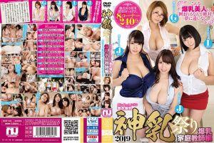 忍不住想拍下着衣爆乳妹 神乳祭典2019 推川悠里 三岛奈津子 羽生亚里沙 优月真里奈 第二集