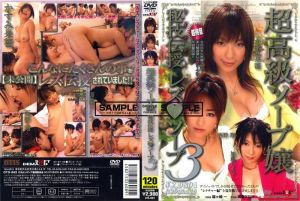 超高级ソープ嬢 秘技伝授 レズ★ソープ3