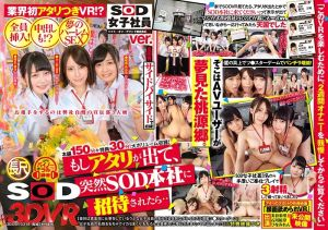 【1】VR 长篇 如果突然被招待来SOD的话… 第一集