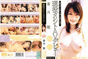 现役タレントAVデビュー 香月蓝