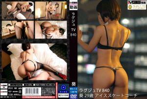 高贵正妹TV 840